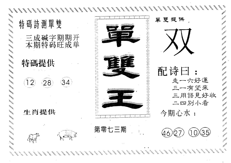 073期单双王B(黑白)