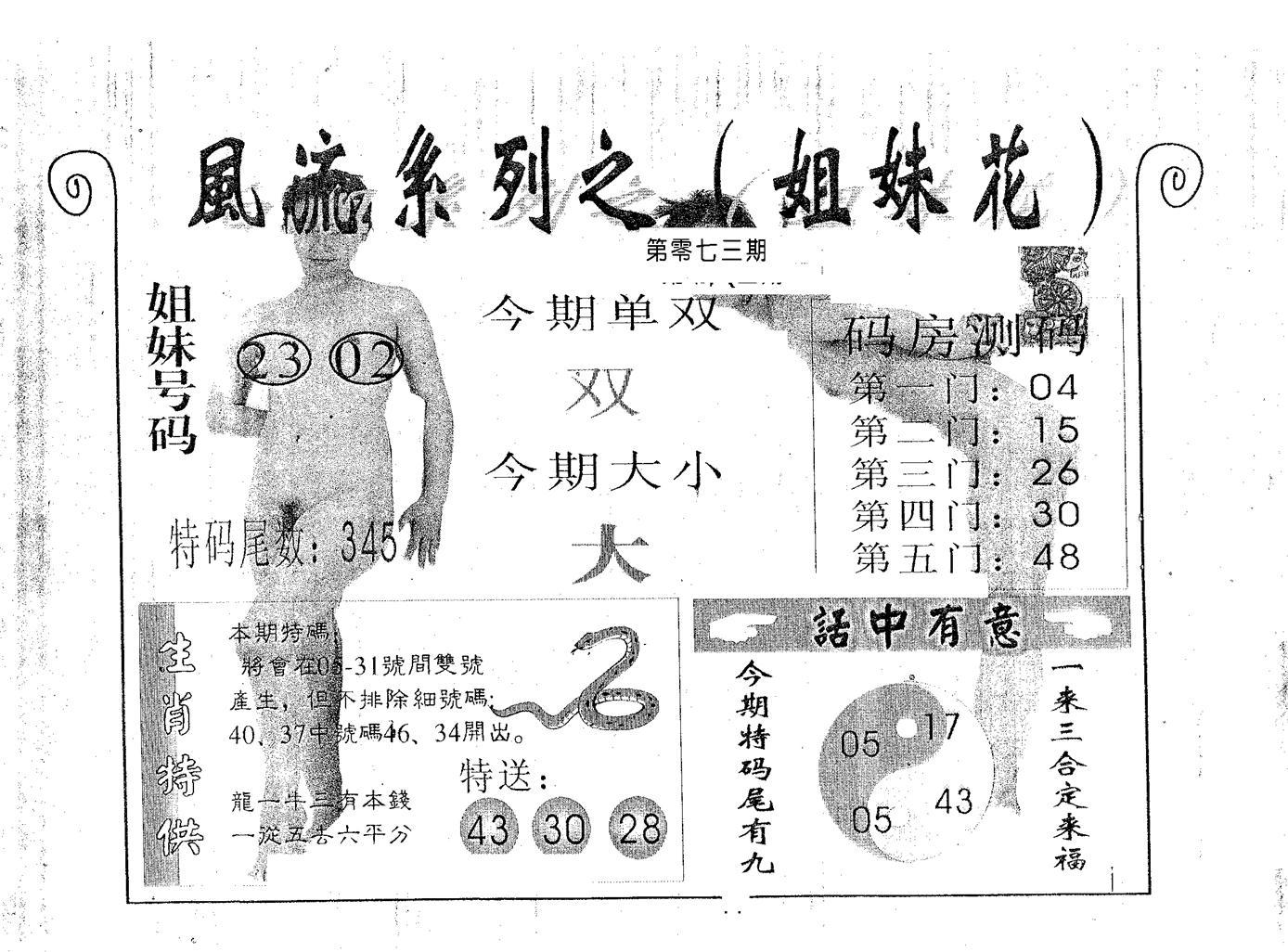 073期风流系列-5(黑白)