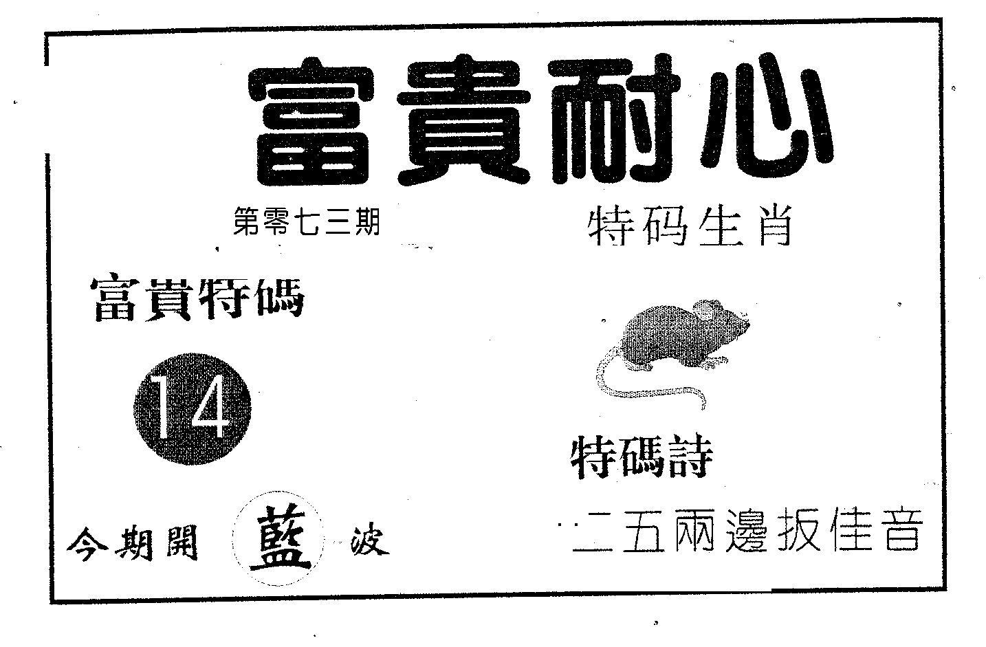 073期富贵耐心(黑白)