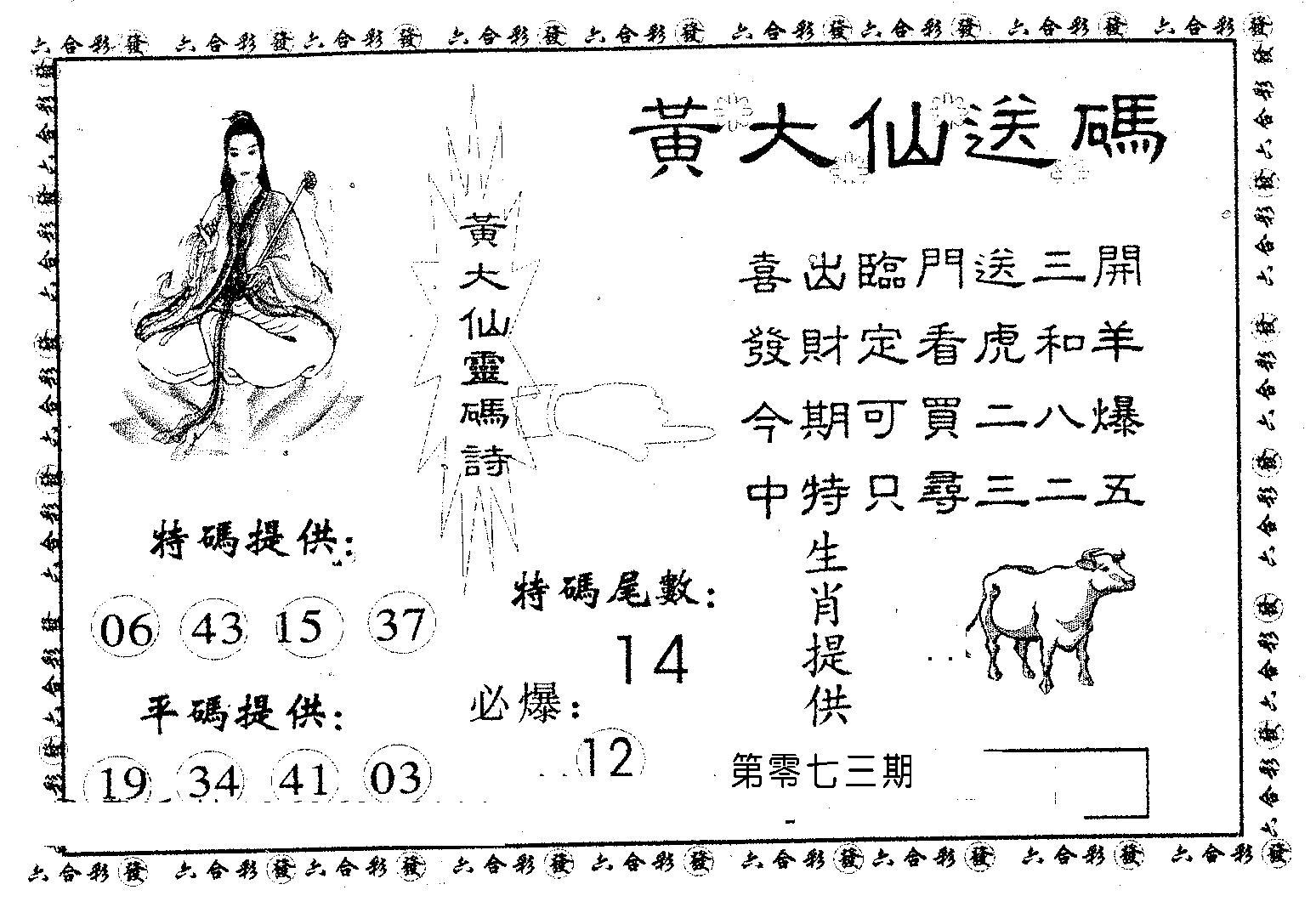 073期黄大仙送码B(黑白)