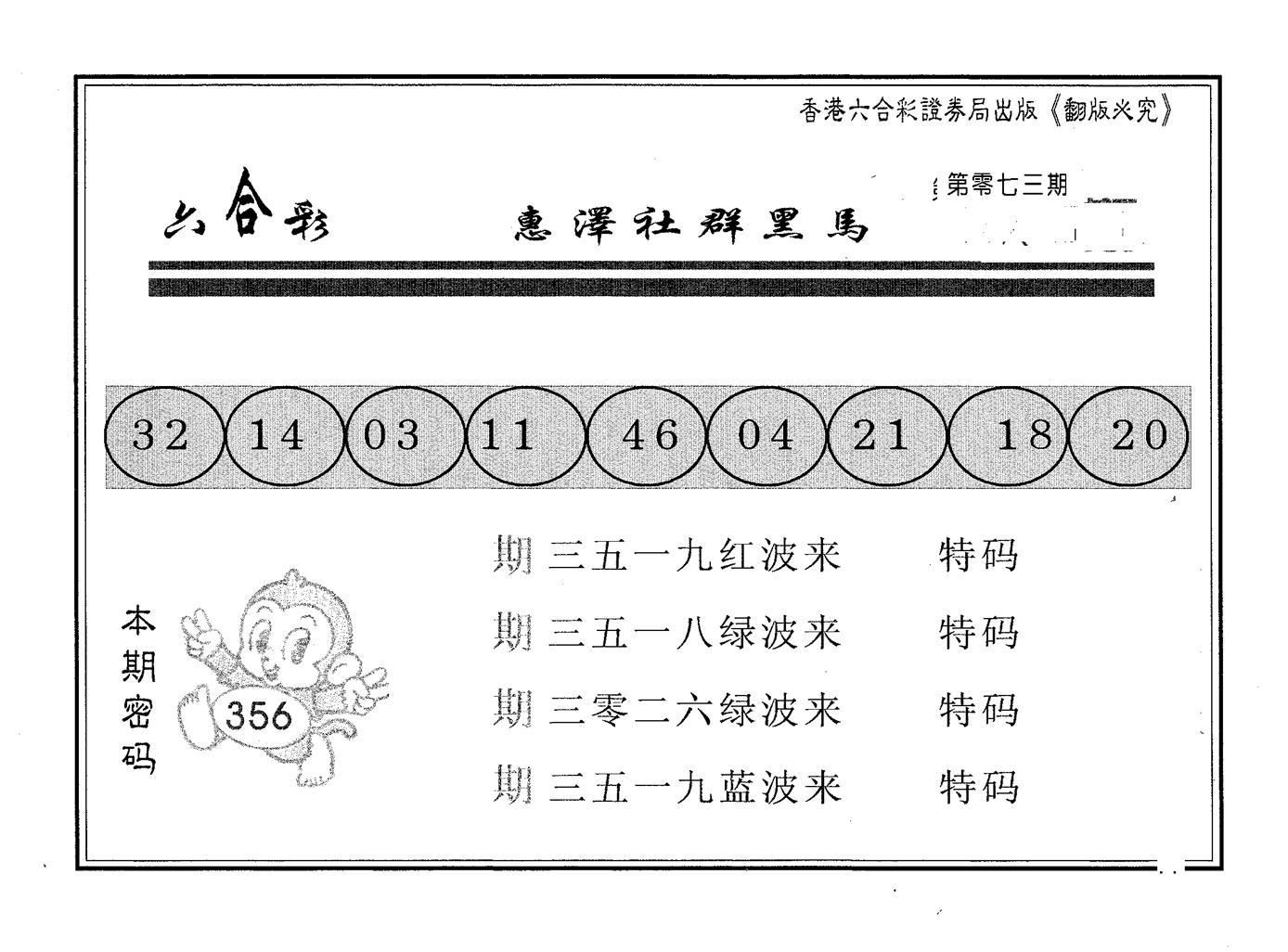 073期黑马(黑白)