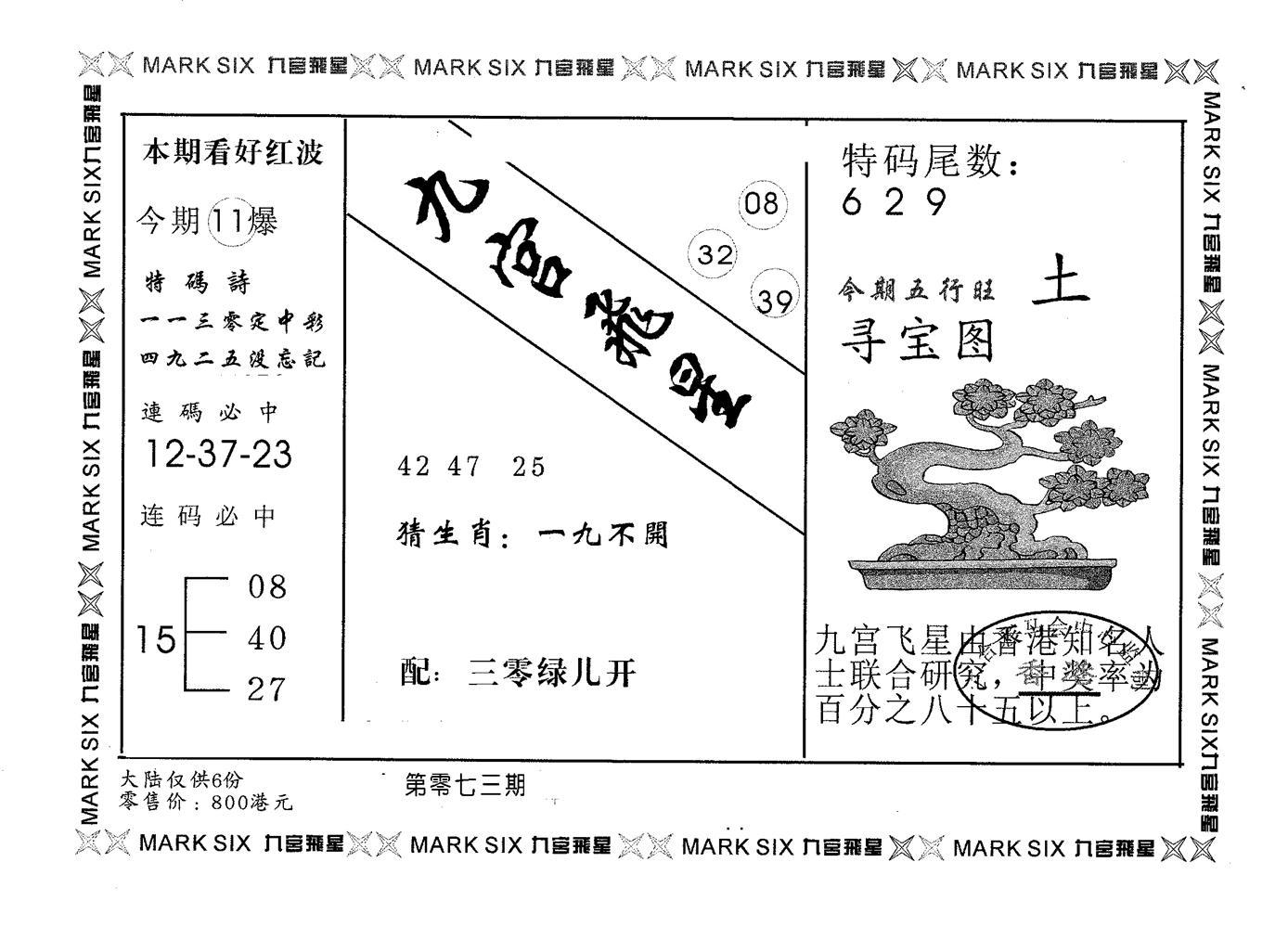 073期九宫飞星(黑白)