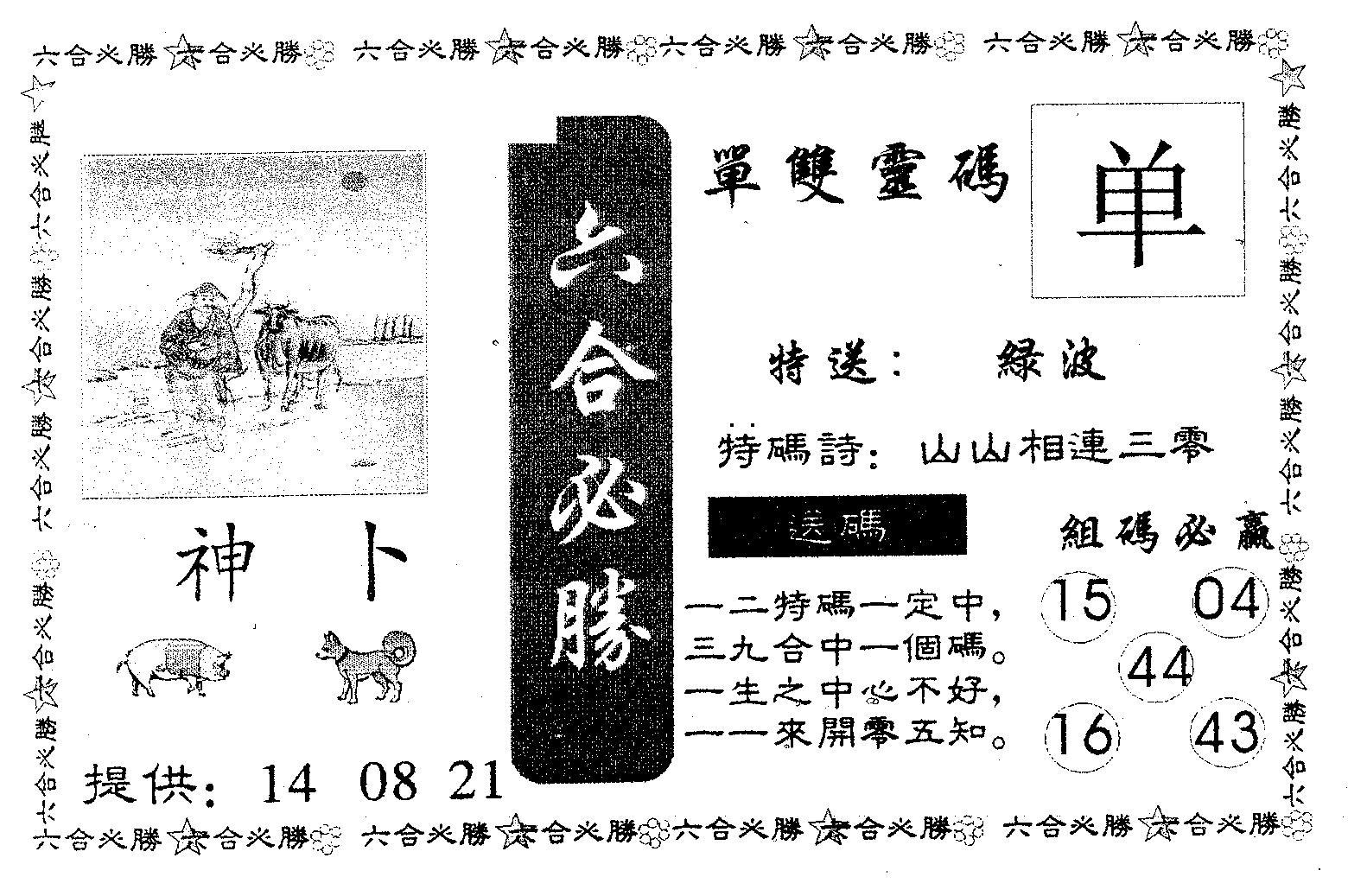 073期六合必胜(黑白)