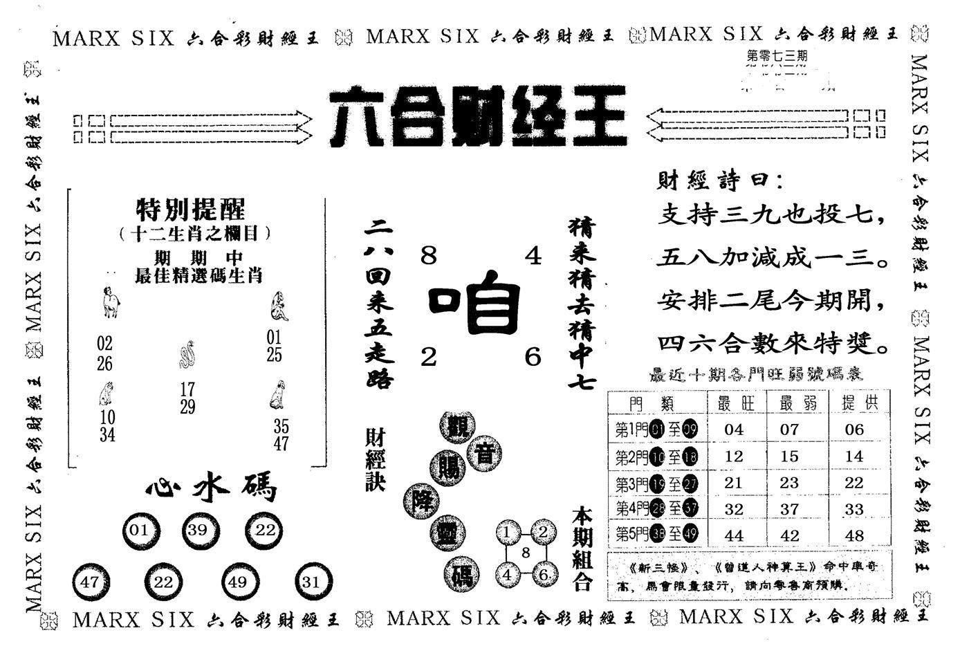 073期六合财经(黑白)