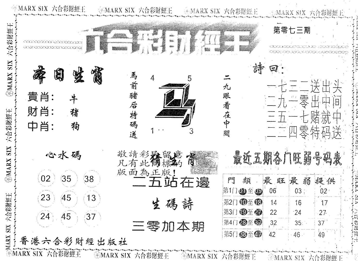 073期六合财经王(黑白)