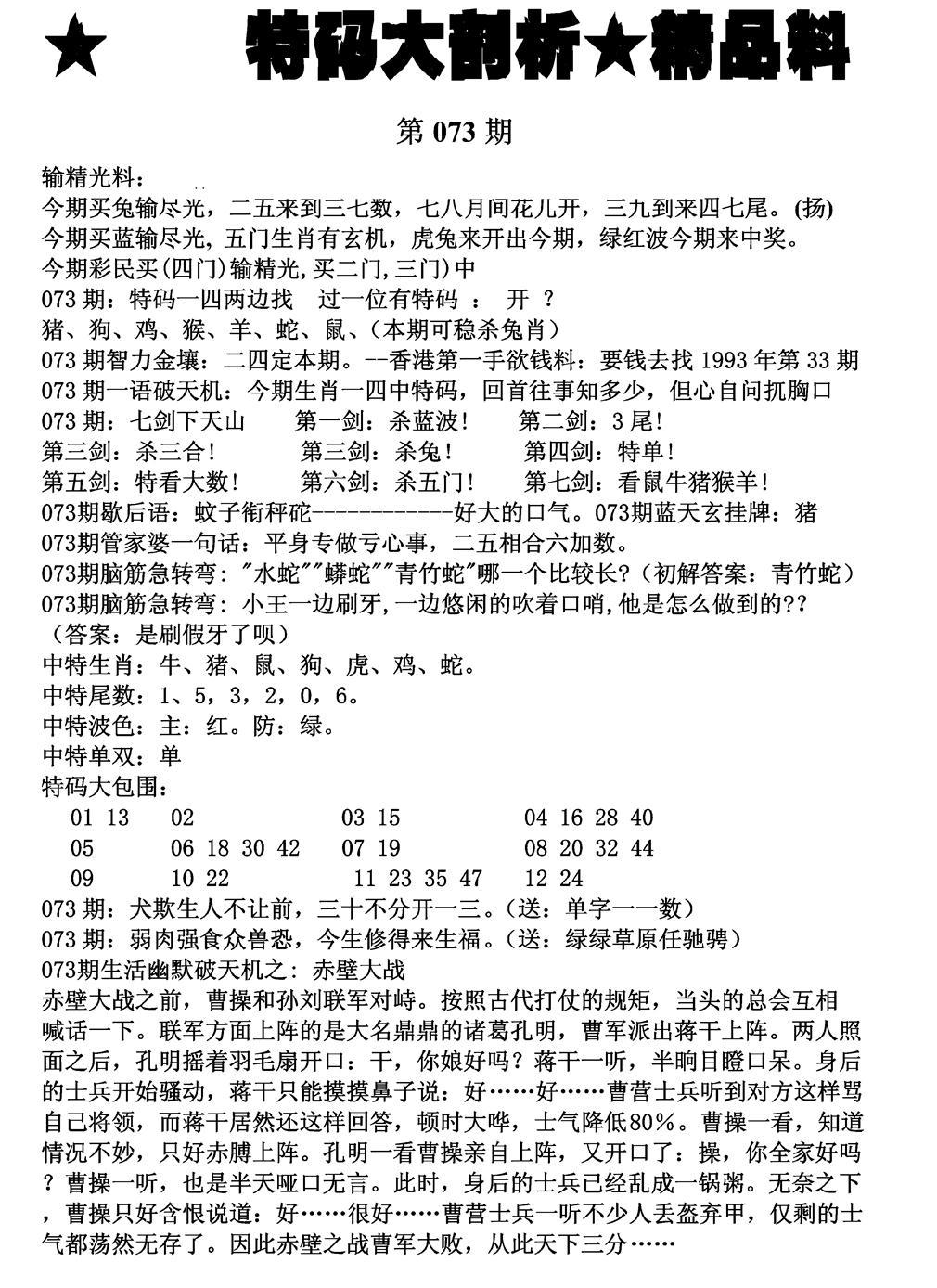 073期特码大剖析(黑白)
