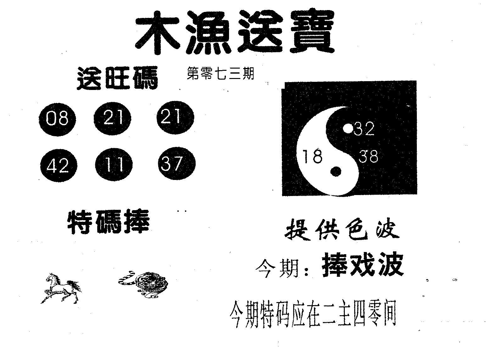 073期木渔送宝(黑白)