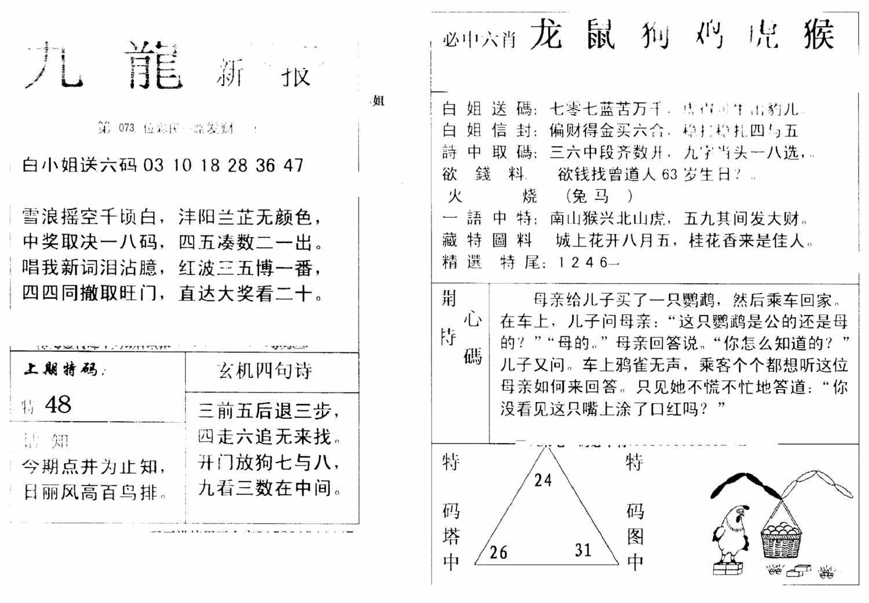 073期九龙新报(新)(黑白)