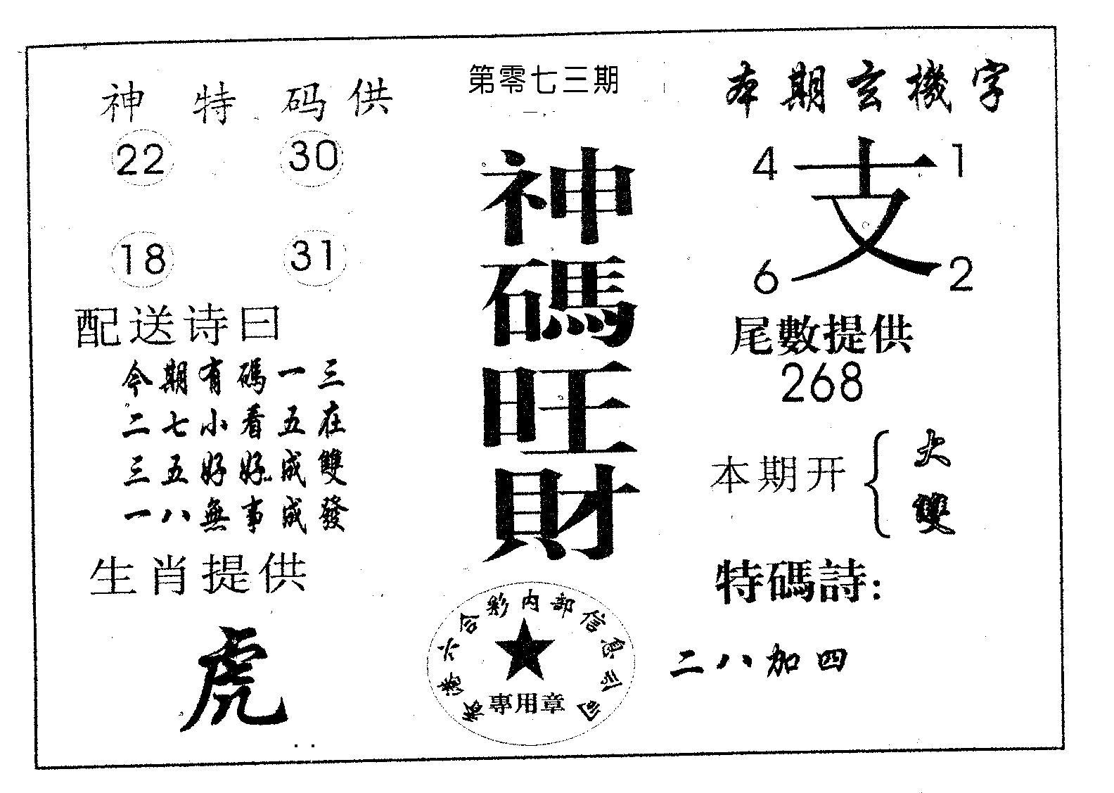 073期神码旺财(黑白)