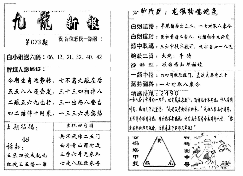 073期九龙新报(生肖版)(黑白)
