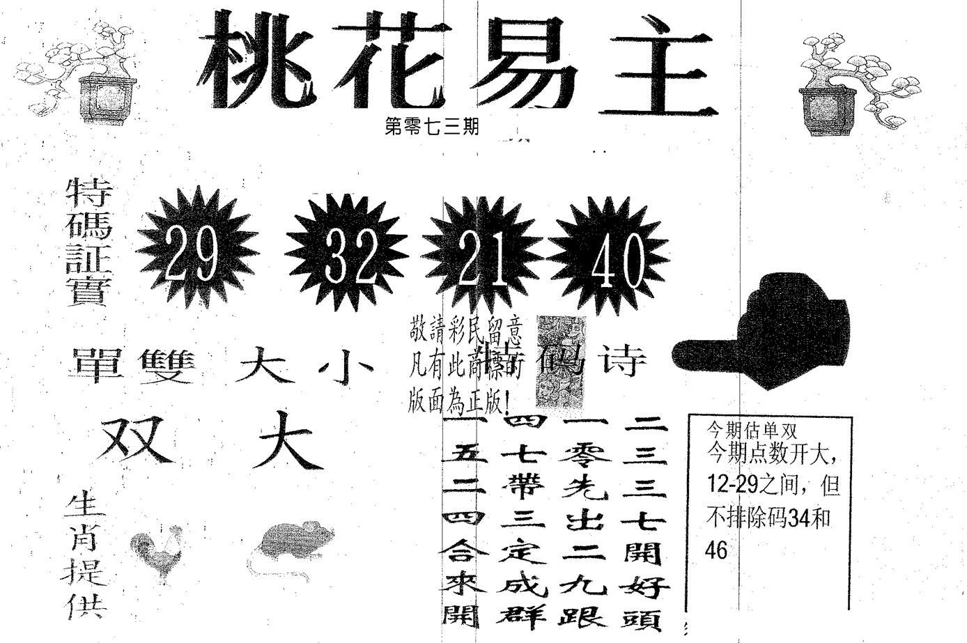073期桃花易主(黑白)