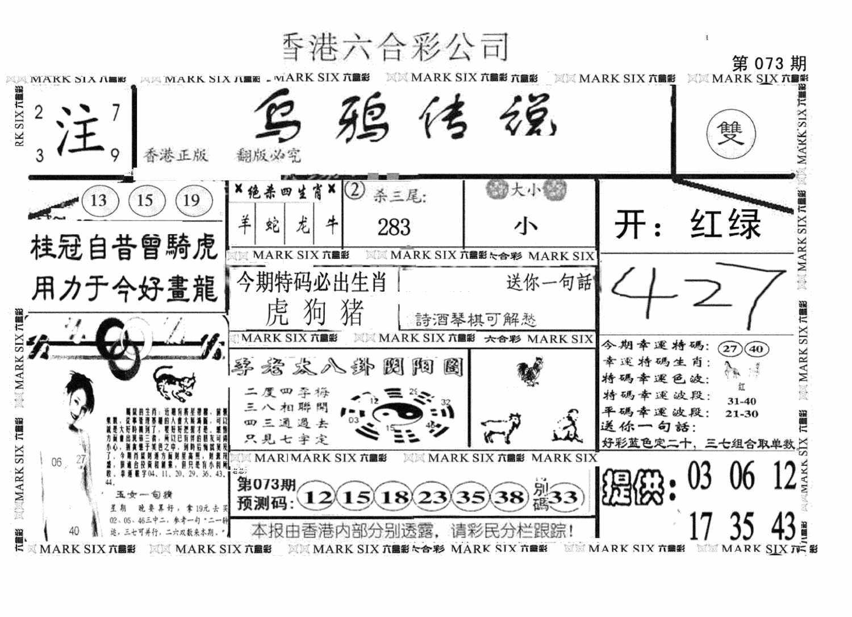 073期另版乌鸦传说(黑白)