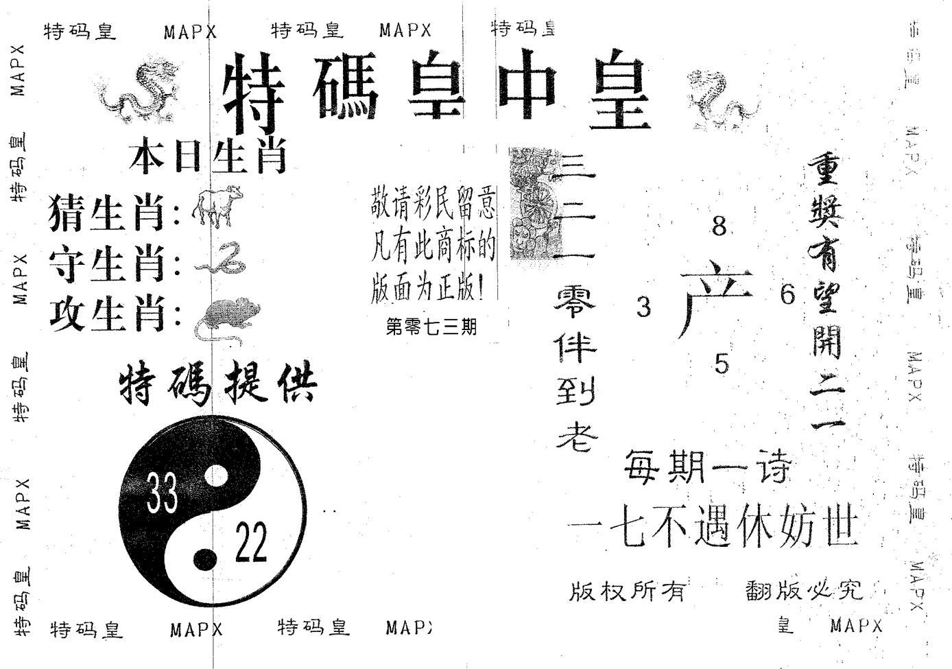 073期皇中皇B(黑白)