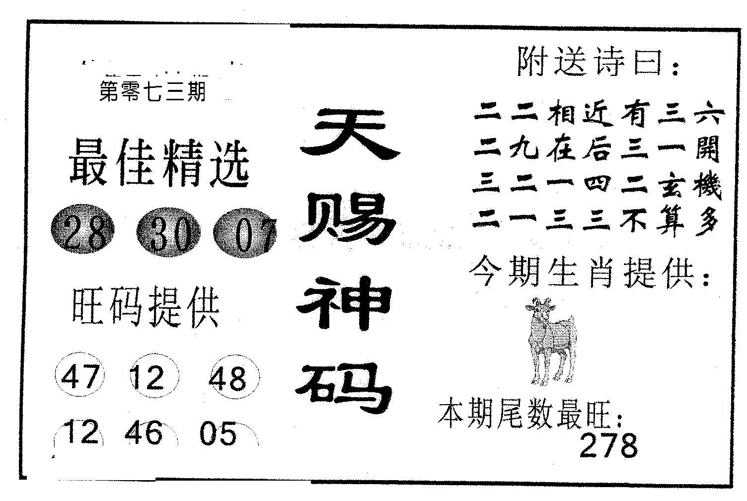 073期天赐神码(黑白)