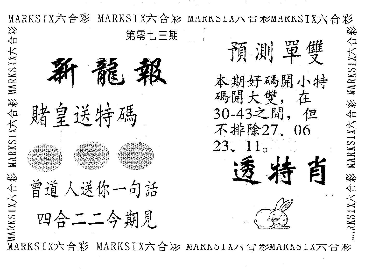 073期新龙报(黑白)