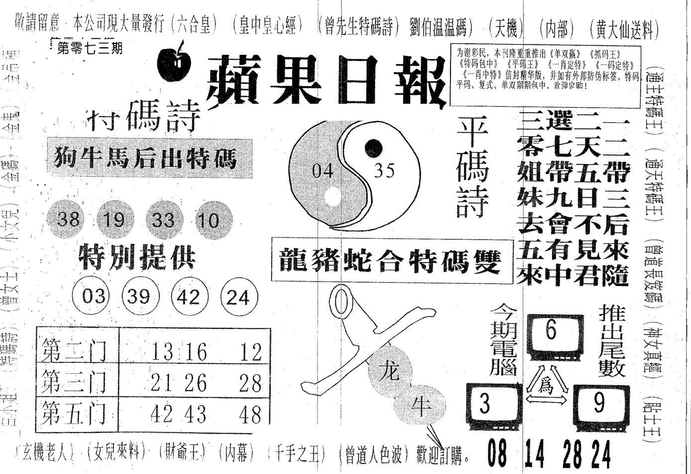 073期新苹果日报(黑白)