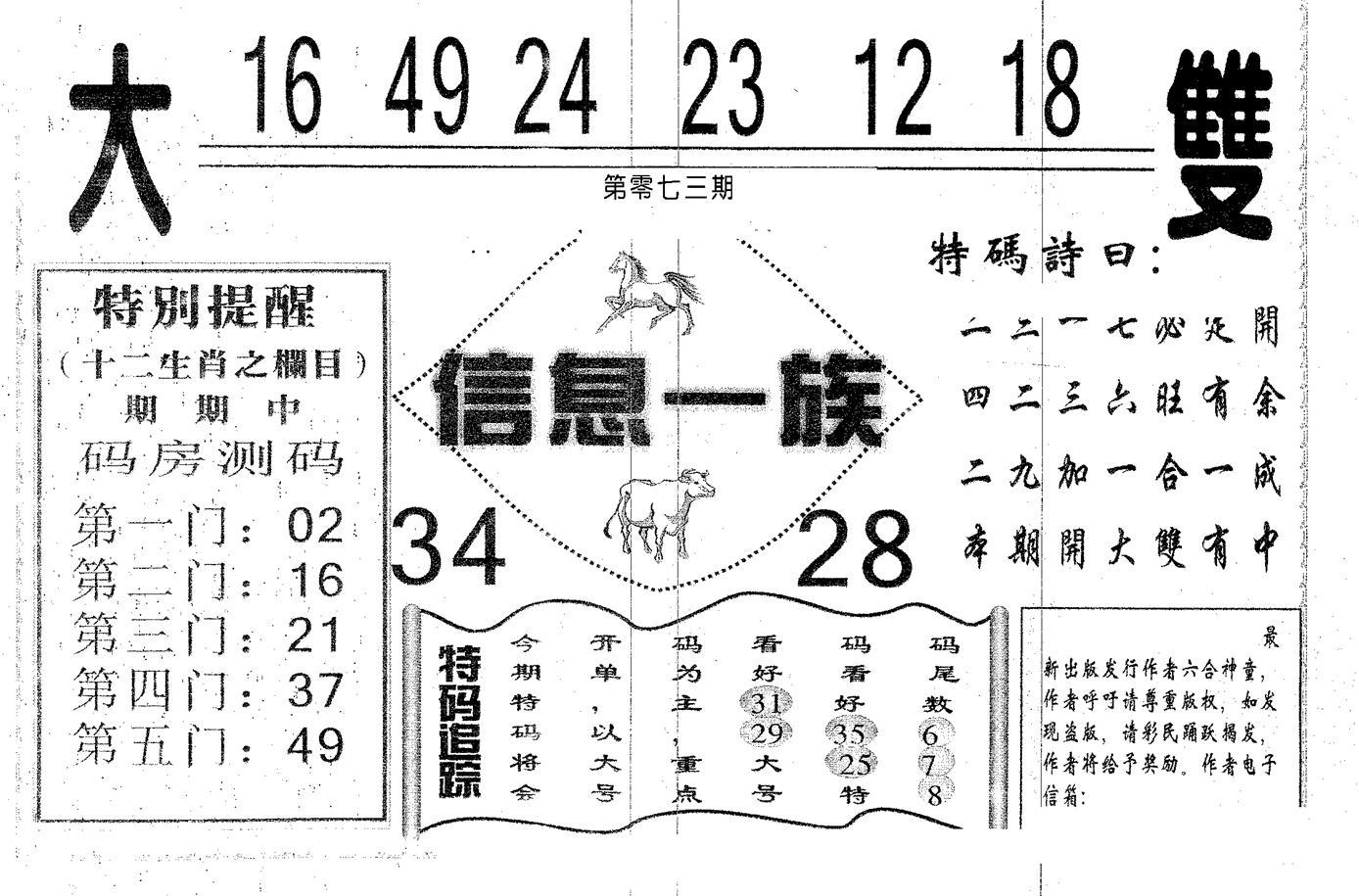 073期信息一族(黑白)