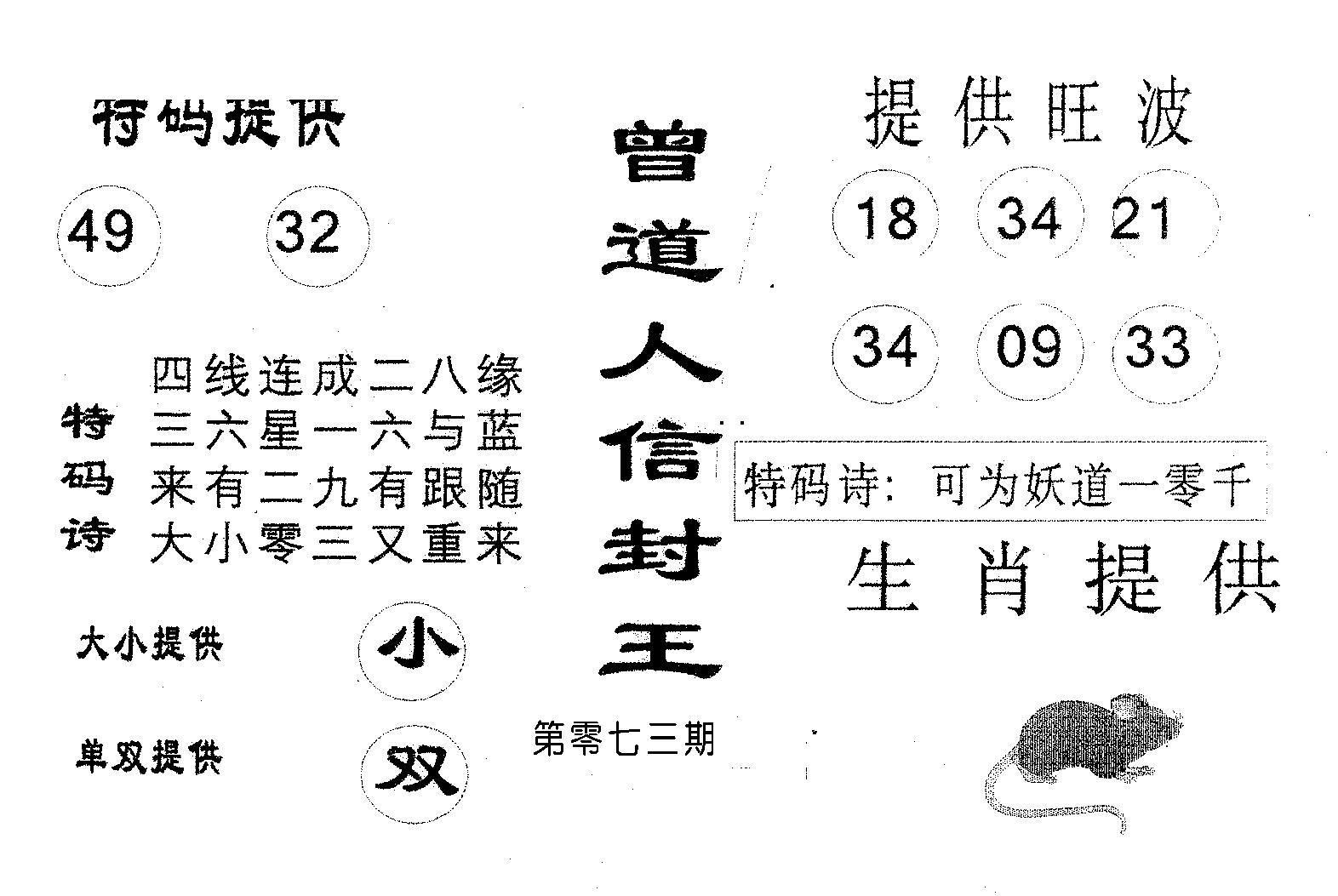073期曾信封王(黑白)