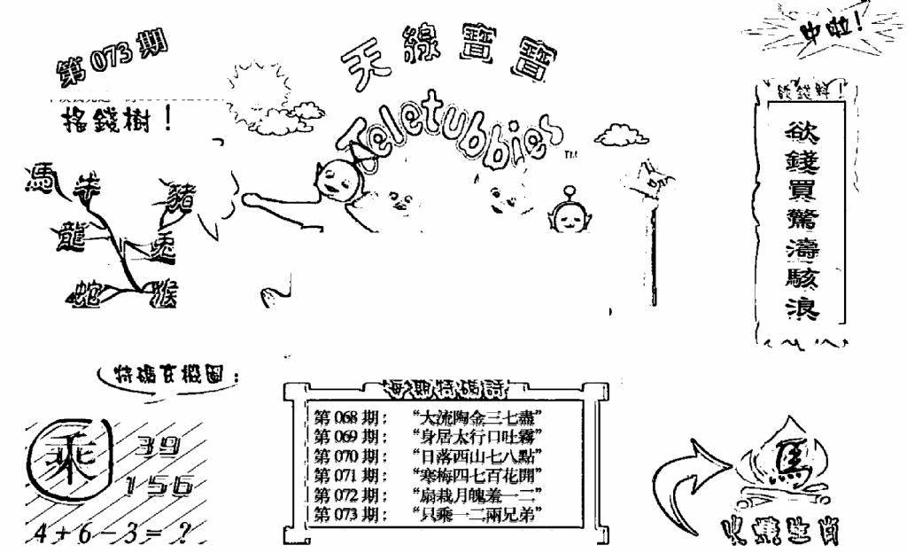 073期天线宝宝B(黑白)