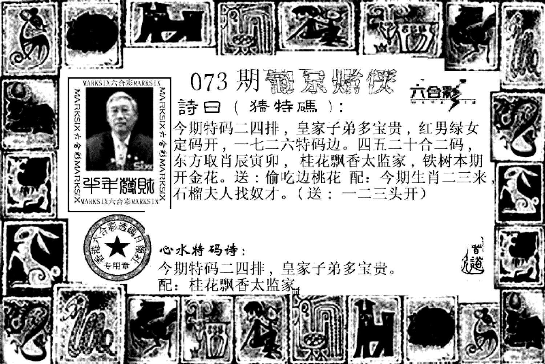 073期葡京赌侠(新)(黑白)