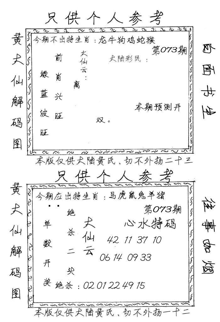 073期黄大仙梅花解码图(手写版)(黑白)