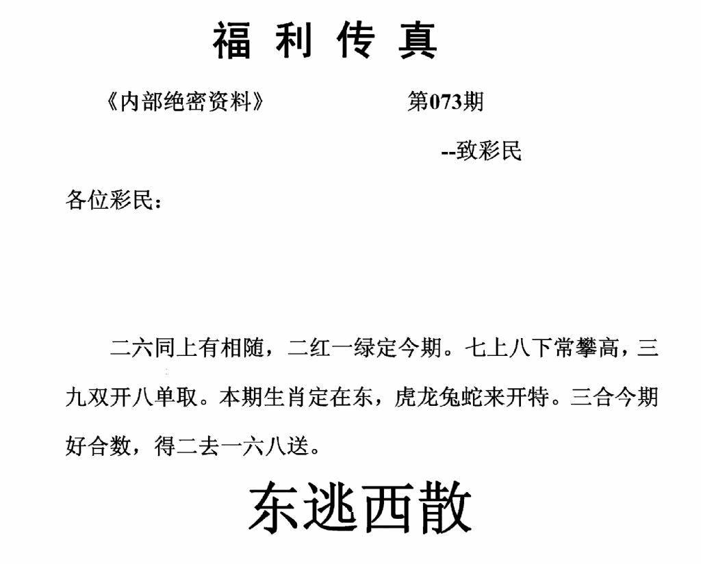073期福利传真(正版)(黑白)