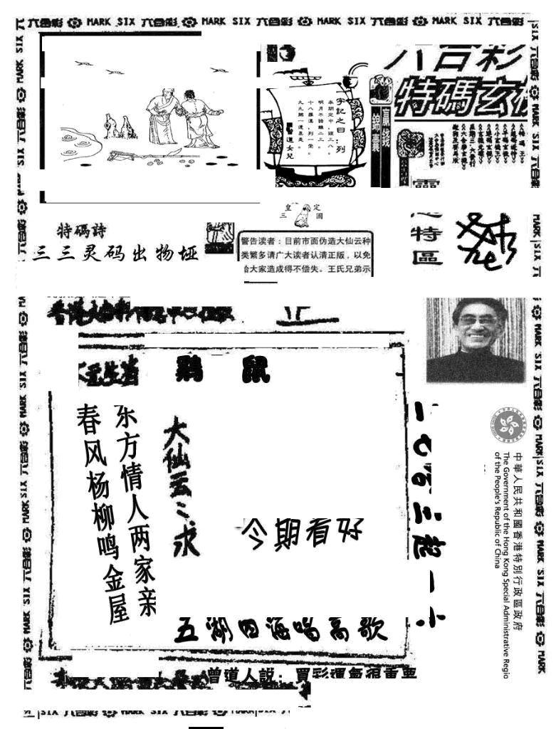 073期大仙云来料(黑白)