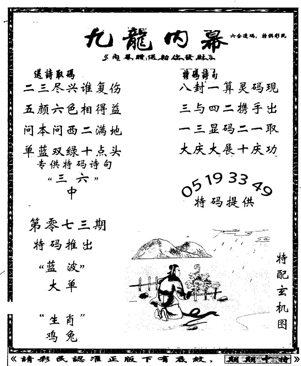 073期老九龙内幕(黑白)