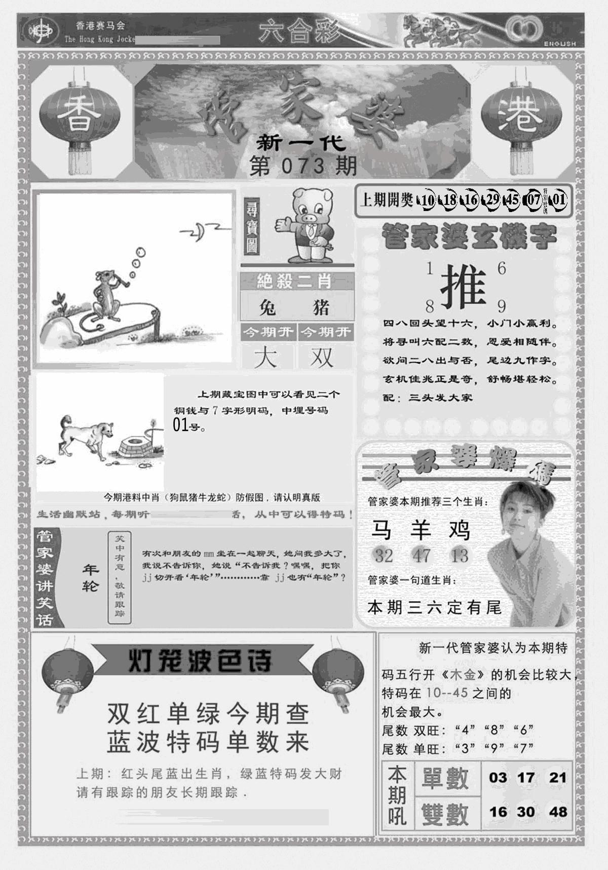 073期新当天报-3(黑白)