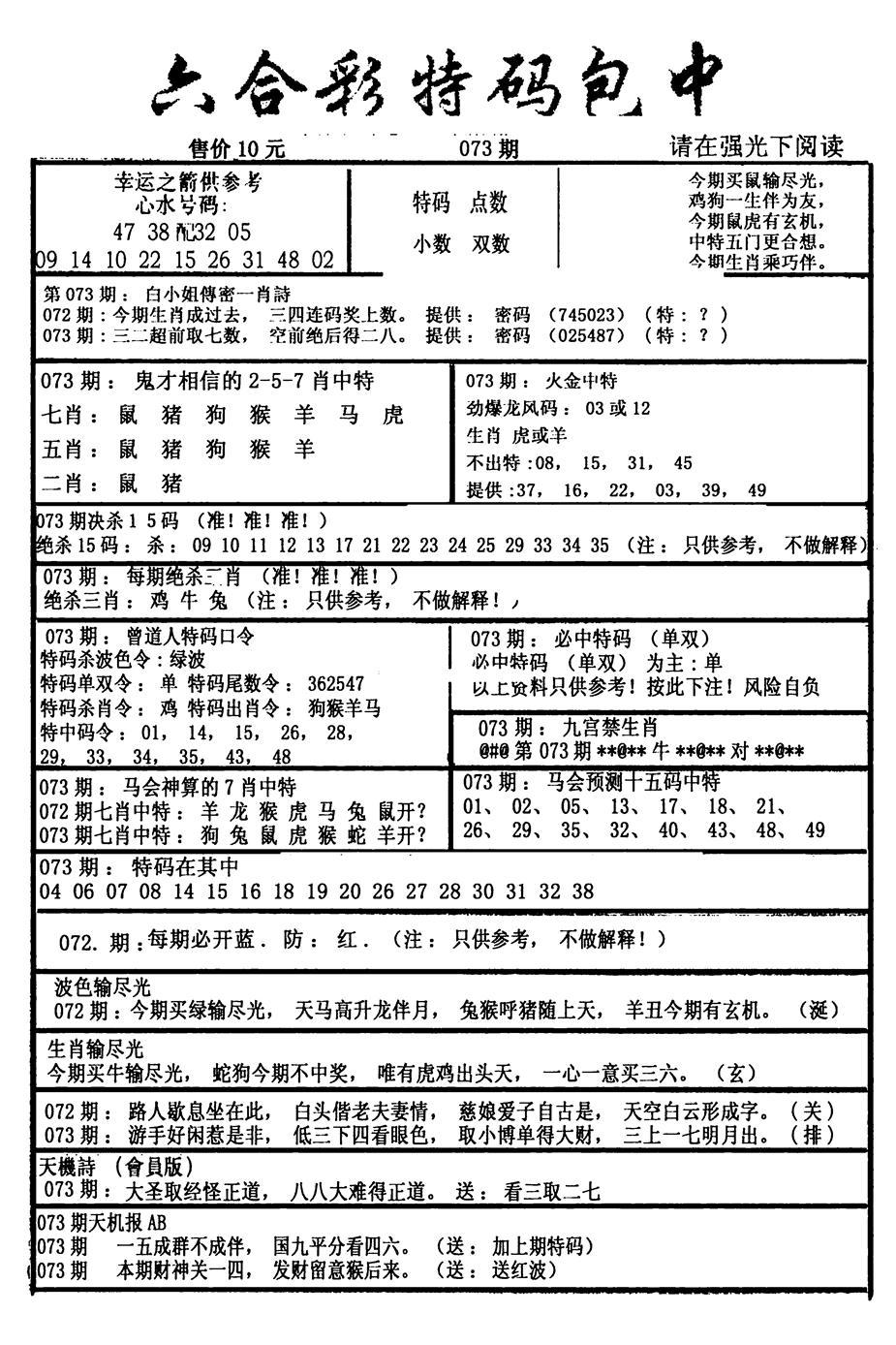 073期六合彩特码包中(黑白)