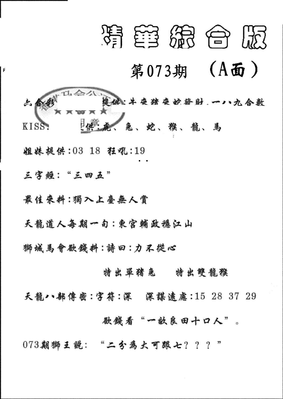 073期精华综合A(黑白)