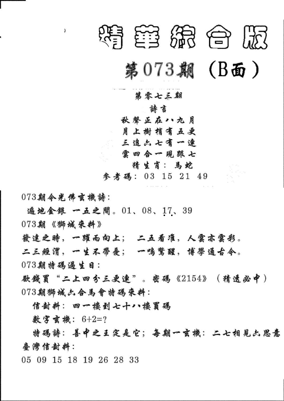 073期精华综合B(黑白)