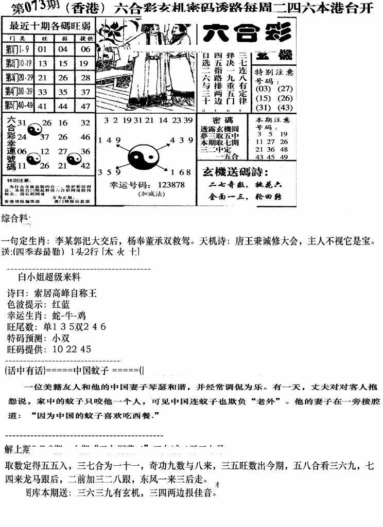 073期钻石玄机B(黑白)