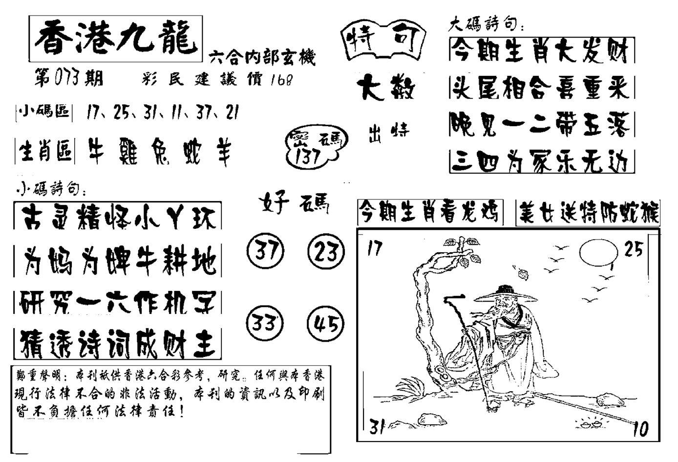 073期香港九龙传真-4(黑白)