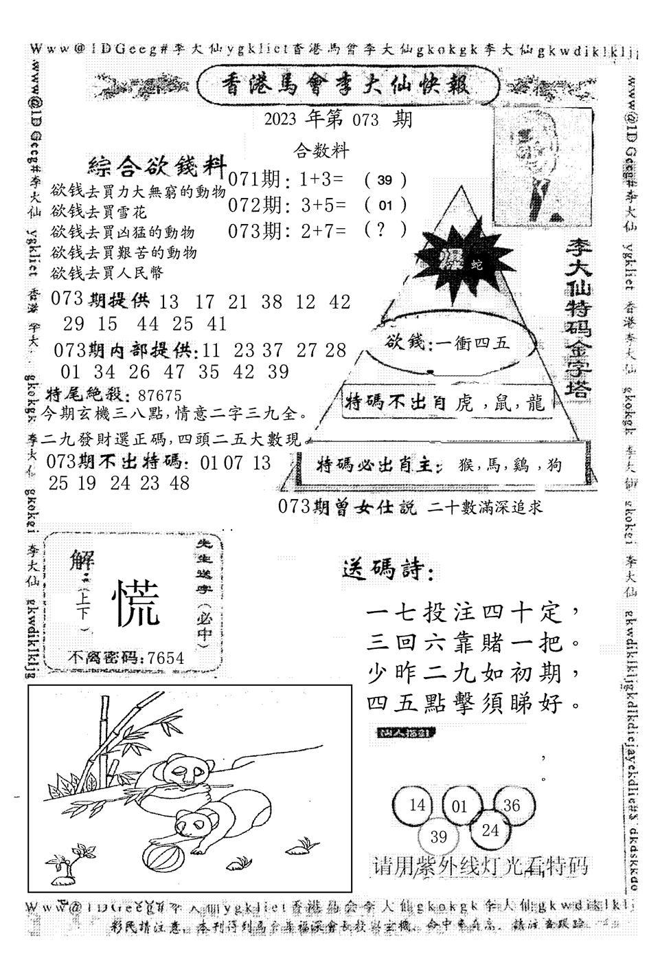 073期另版李大仙快报(黑白)