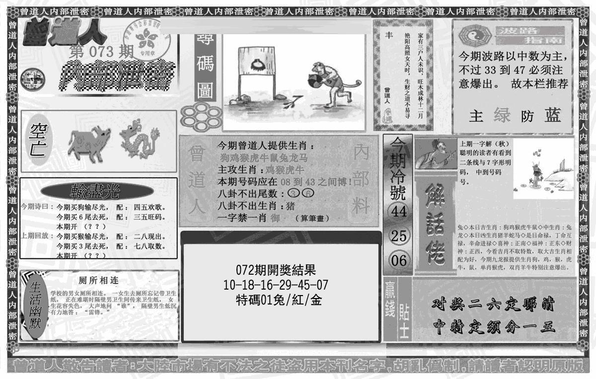 073期曾道人内幕泄密(黑白)