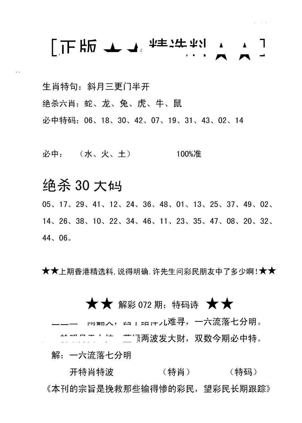 073期香港精选料B(黑白)