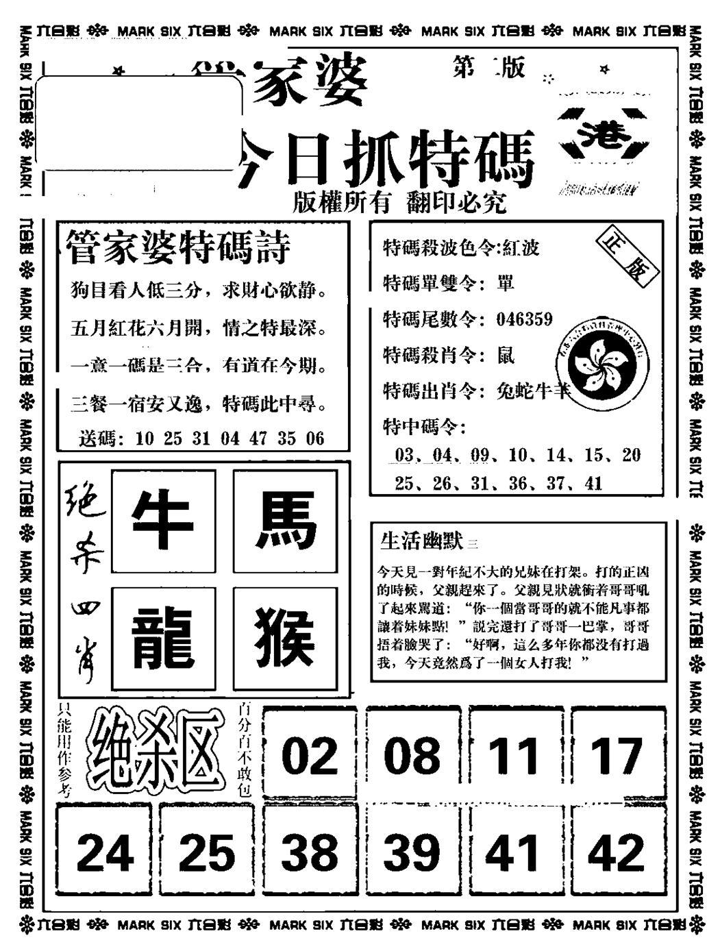 073期管家婆抓特码B(正版)(黑白)