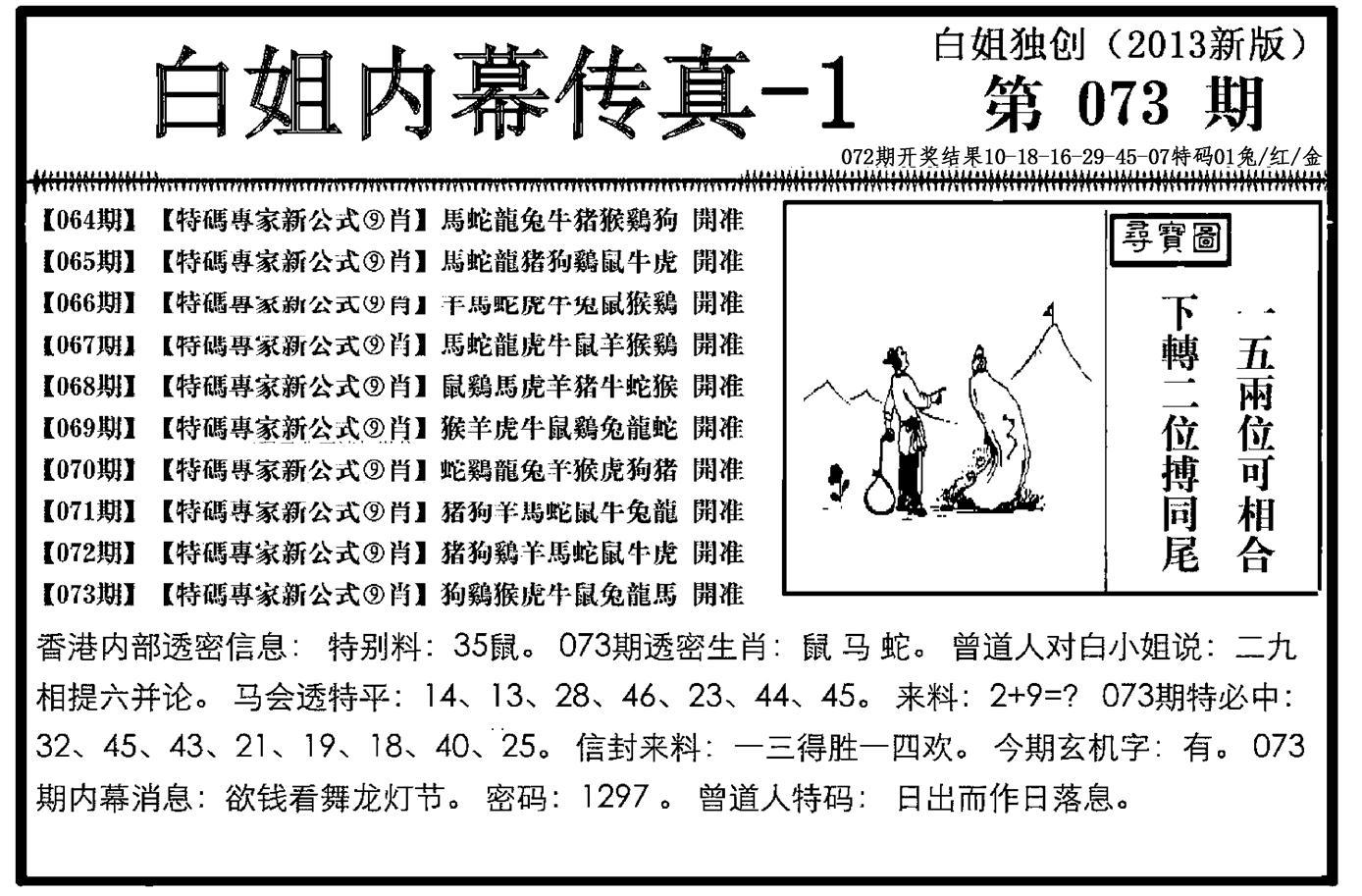 073期白姐内幕传真-1(黑白)
