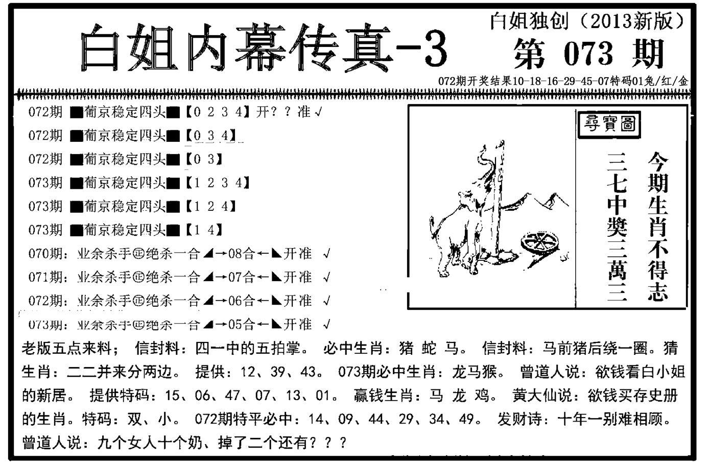 073期白姐内幕传真-3(黑白)