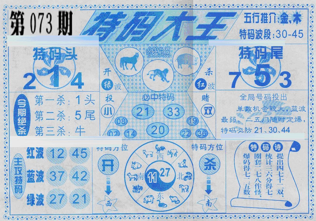 073期特码大王(黑白)