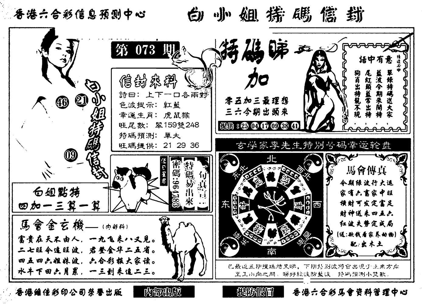 073期白小姐特码信封(新)(黑白)