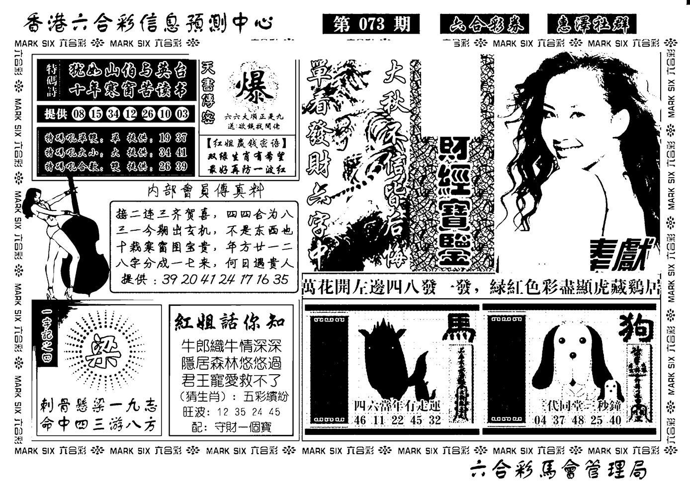 073期诸葛财经宝鉴(新)(黑白)