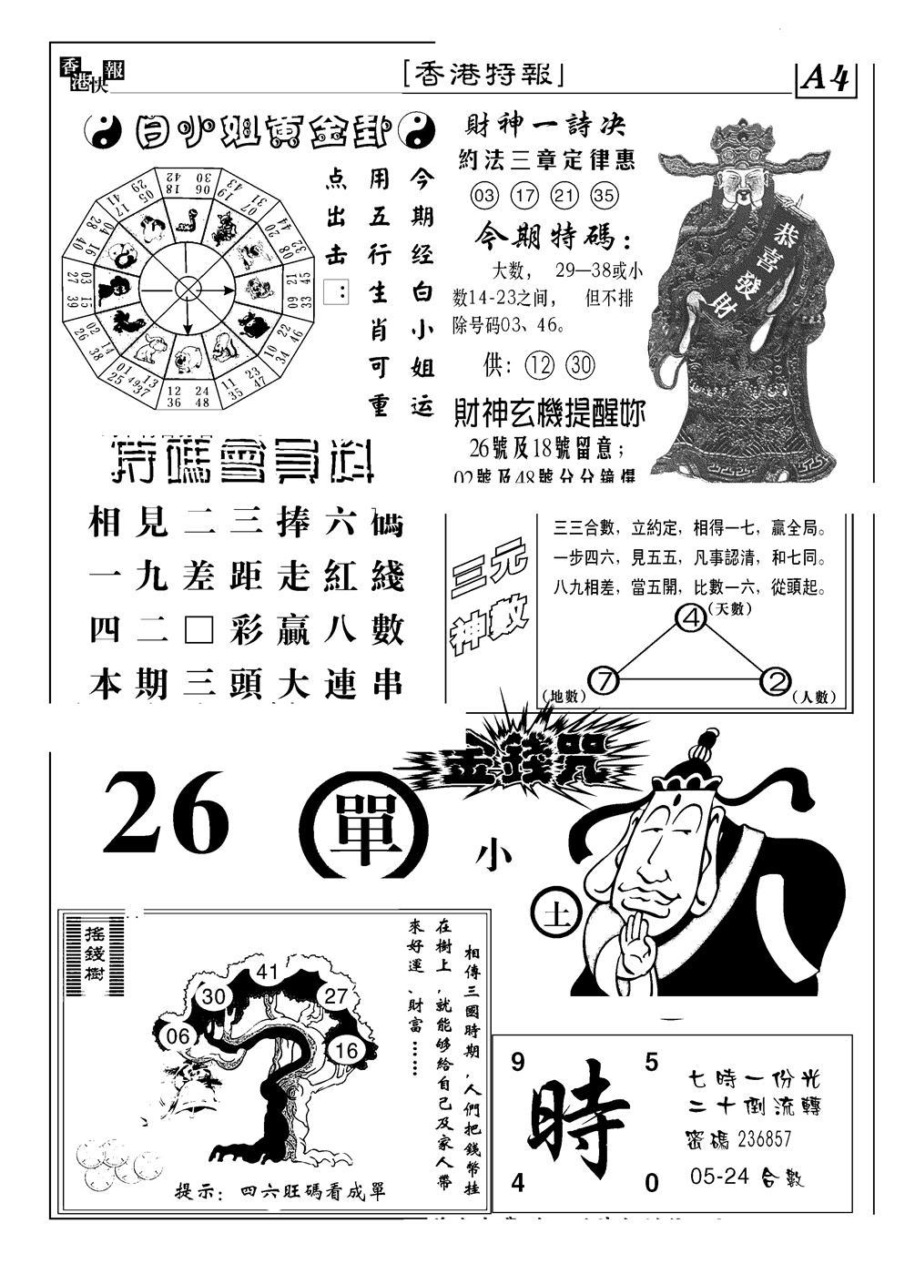 073期香港特报B(黑白)