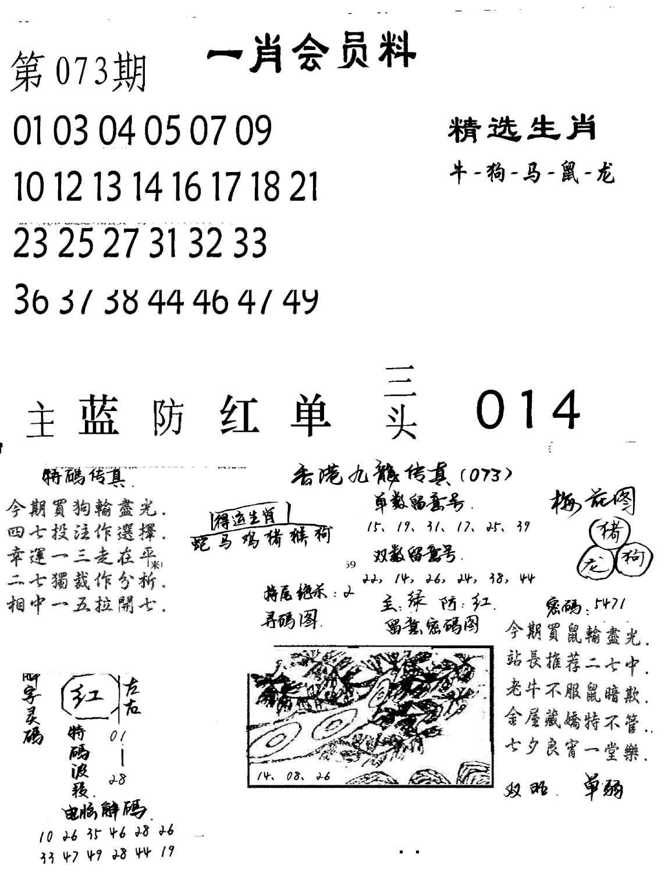073期一肖会员料(黑白)