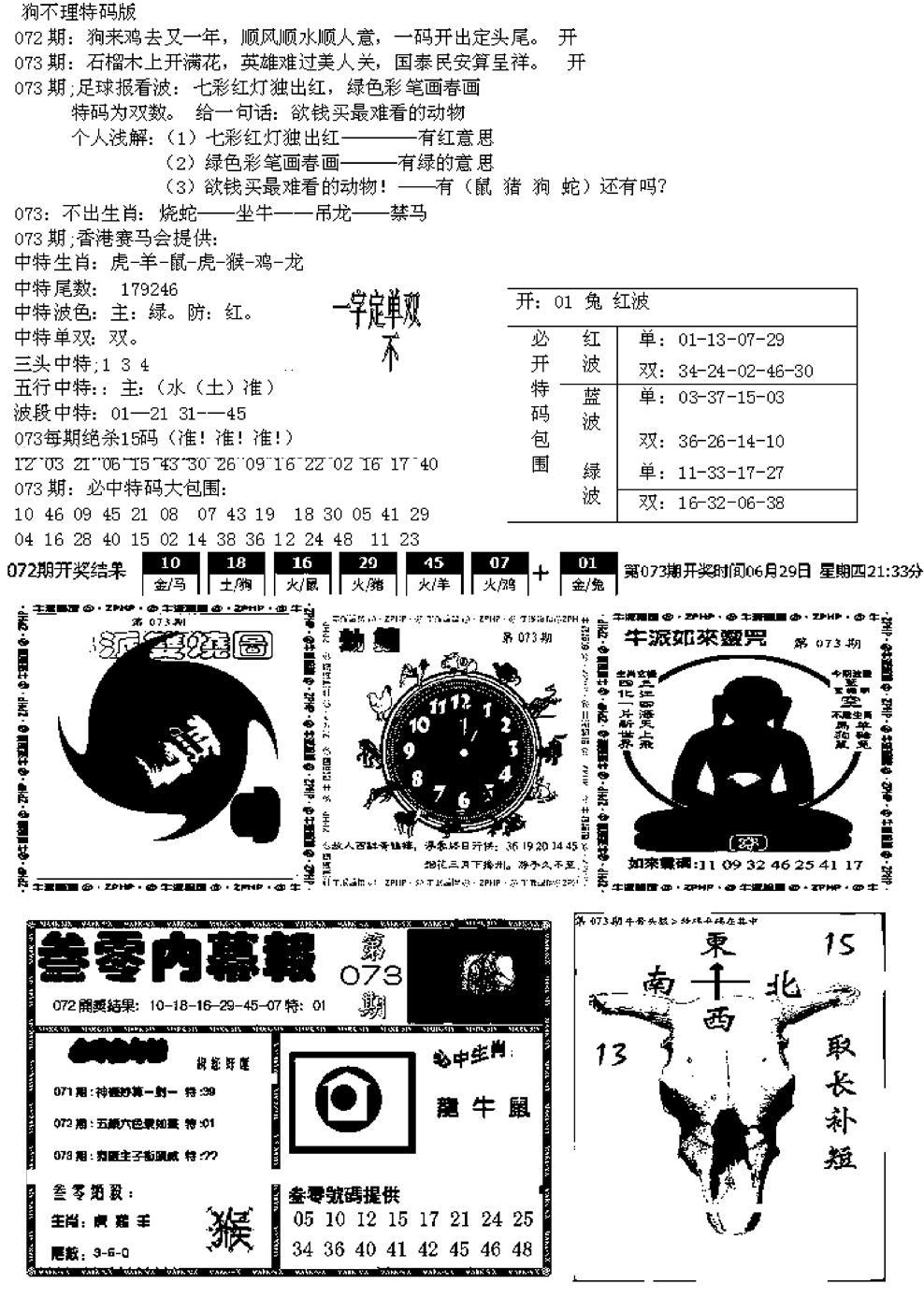 073期五鬼正宗久合儋料B(黑白)