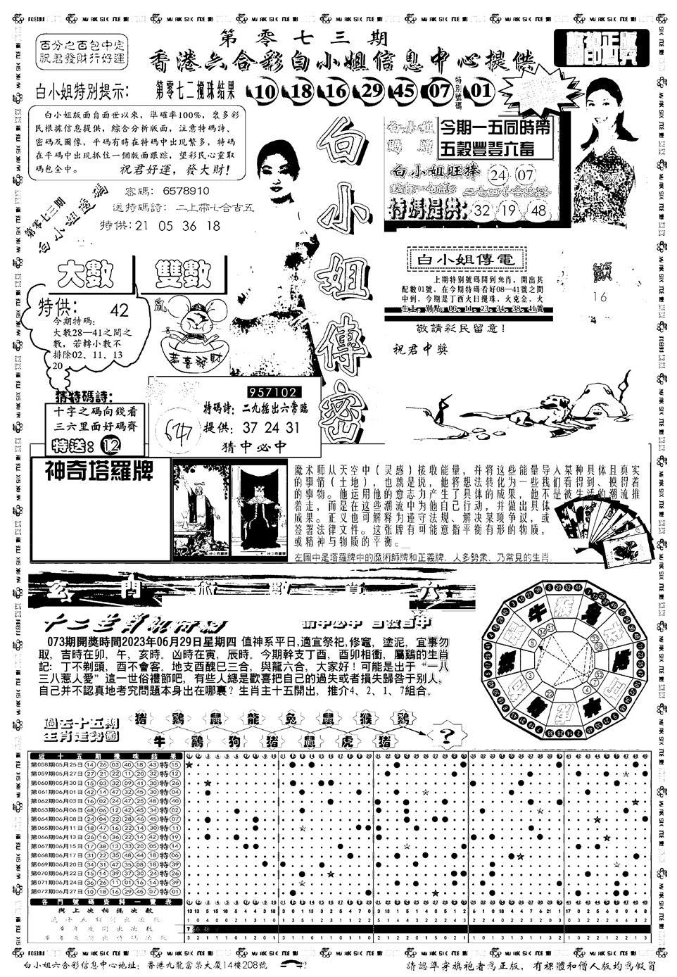 073期新版白小姐祺袍A(黑白)