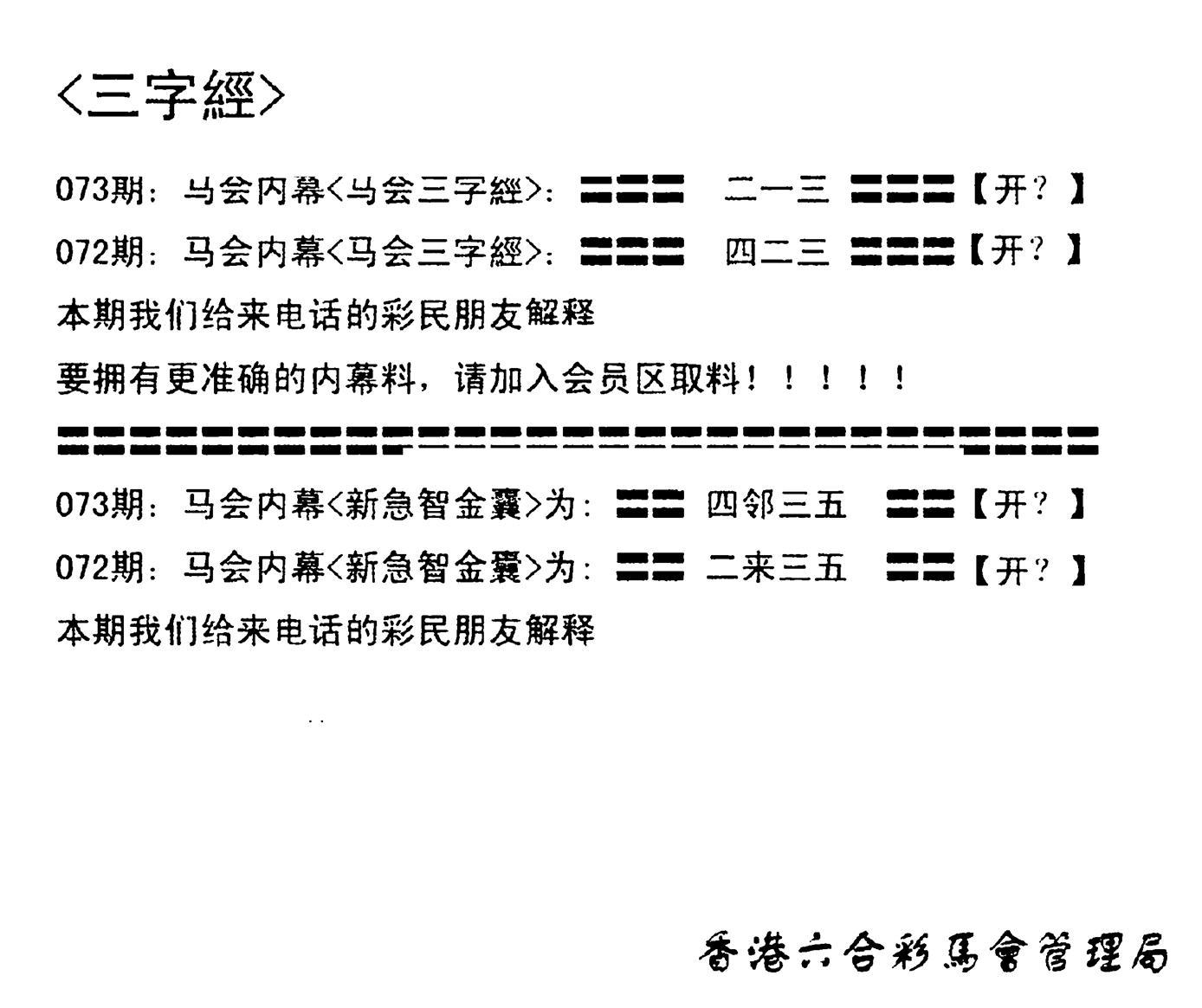 073期电脑版(早版)(黑白)