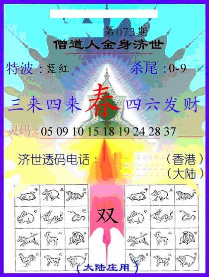 073期牛派金身济世(黑白)