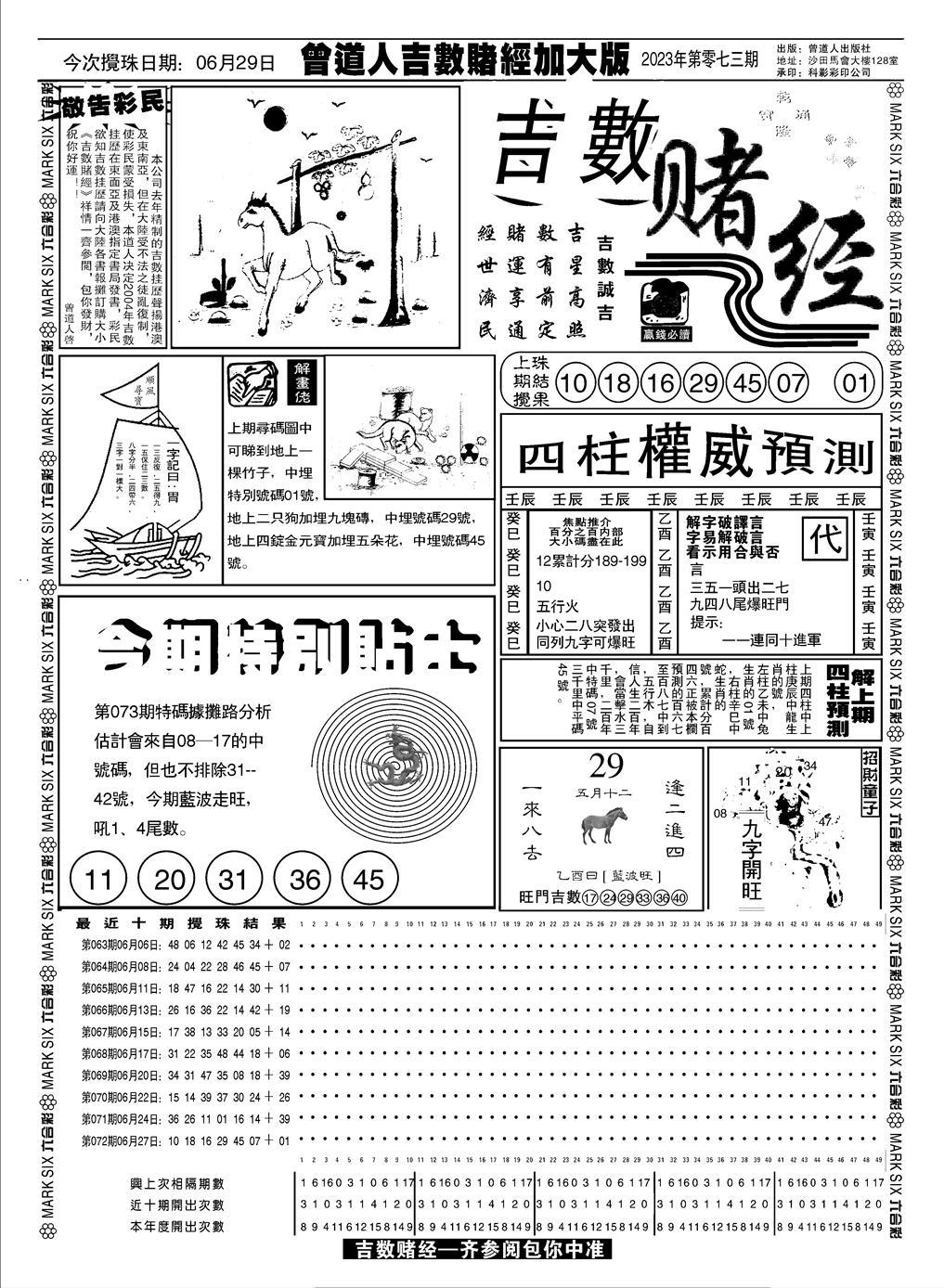 073期大吉数A(黑白)